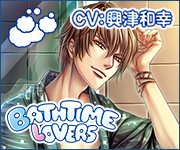 Bathtime lovers